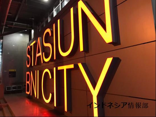BNI City駅の写真
