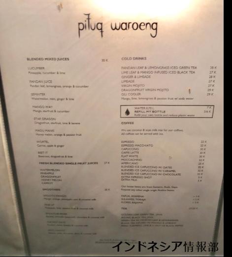Pituq Waroengのメニュー表の写真①