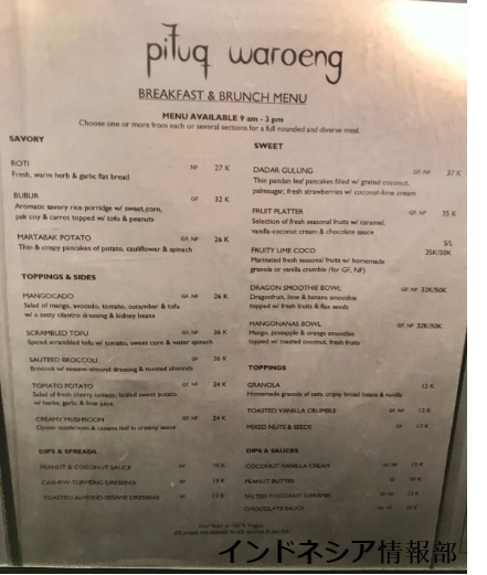 Pituq Waroengのメニュー表の写真②