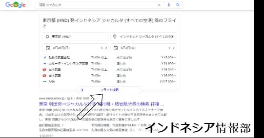 Googleの航空券の検索説明画面①