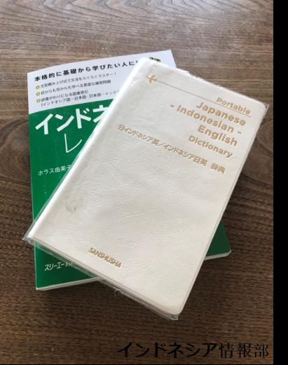 インドネシア語の本